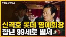 [자막뉴스] 풍선껌으로 시작해 매출 100조 원까지...롯데 신격호 별세 / YTN