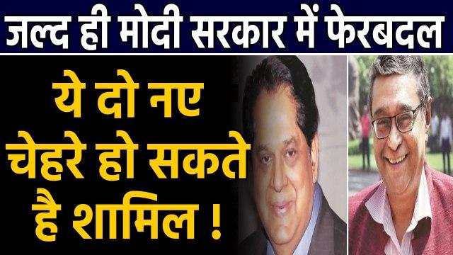 Modi Government और Council of Ministers में Reshuffle की अटकलें तेज |वनइंडिया हिंदी