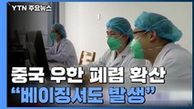'우한 폐렴' 확진 201명으로 급증, 중증 이상도 44명...확산 공포 / YTN