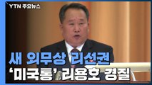 [취재N팩트] 북한 외무상에 리선권...강경 노선 예고? / YTN