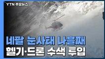 네팔 실종자 수색 재개...드론 투입 준비 / YTN