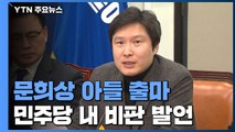 """與 최고위서 """"문희상 아들 출마"""" 첫 비판 / YTN"""