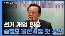 검찰, '靑 선거개입 의혹' 송철호 울산시장 첫 소환...4시간째 조사 중 / YTN
