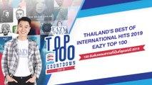 EAZY TOP 100 ปี 2019