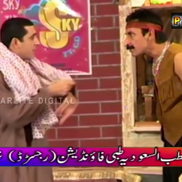 Best Of Iftekhar Thakur and Zafri Khan Stage Drama Full Funny Comedy Clip