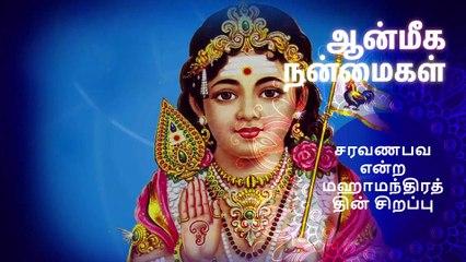 சரவணபவ என்ற மஹாமந்திரத்தின் சிறப்பு..!