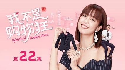 我不是購物狂 22   Rebirth of Shopping Addict 22(王陽明、孟子義、李燊等主演)