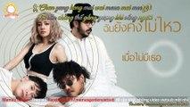 (Vietsub & Kara) Meuan Derm - THE PARKINSON X JIEW PIYANUT LYRIC VIDEO