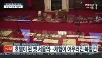 [출근길 인터뷰] 옛 서울역이 근대 고급호텔로…'호텔사회전'