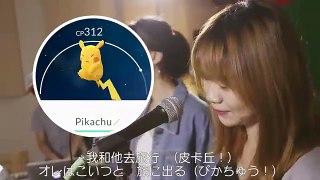 如果把Pokemon Go 的音效取樣? 目標是神奇寶貝