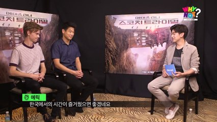 [와이낫] 메이즈러너 이기홍 & 토마스를 만나다 l THE MAZE RUNNER Kihong & Thomas Interview in Seoul X Eric Nam