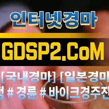 국내경마사이트 GDSP2 . 콤 § 국내경마