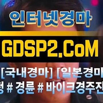 인터넷경마사이트주소 GDSP2 . 컴 § 스크린경마