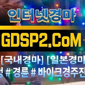 실시간경마사이트 GDSP2 . 시오엠 § 스크린경마