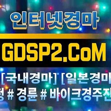 스크린경마 GDSP2 . 시오엠 § 스크린경마