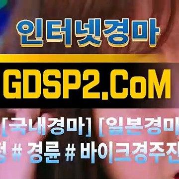 국내경마사이트 GDSP2 . 시오엠 § 스크린경마