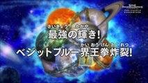 スーパードラゴンボールヒーローズ 03話「最強の輝き!ベジットブルー界王拳炸裂!」