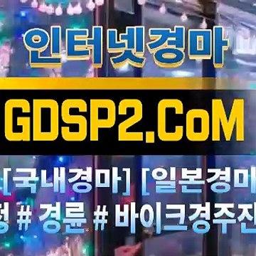 인터넷경마사이트추천 GDSP2 . 시오엠 § 스크린경마