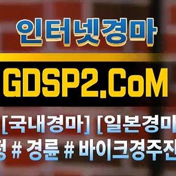 국내경마 GDSP2 . 시오엠 § 국내경마사이트