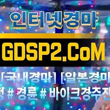 온라인경마 GDSP2 ,C0m § 인터넷경마