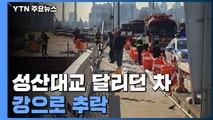 성산대교 달리던 차, 갑자기 방향 틀어 강으로 추락 / YTN