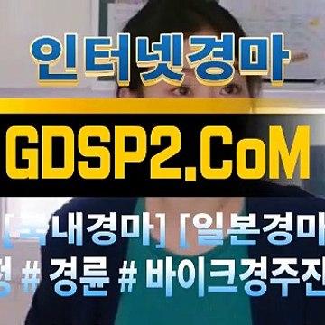 국내경마 GDSP2 . Com § 국내경마사이트