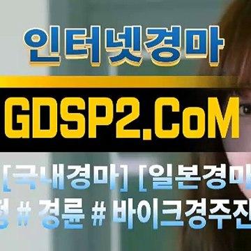 스크린경마 GDSP2 . 컴 § 인터넷경마