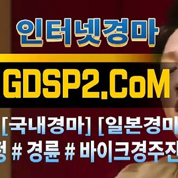 인터넷경마사이트주소 GDSP2 . 컴 § 인터넷경마