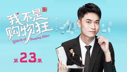 我不是購物狂 23   Rebirth of Shopping Addict 23(王陽明、孟子義、李燊等主演)