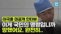 [엠빅뉴스] '이국종 미공개 인터뷰' 외상센터에 장관 딸이 근무해도 이따위로 하겠어요?..앵벌이 노릇 한 것 같아요...