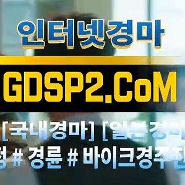 온라인경마사이트 GDSP2 . 콤 § 인터넷경마