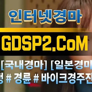 안전한스크린경마 GDSP2 . 콤 § 인터넷경마
