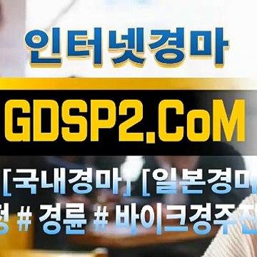한국경마 GDSP2 . 콤 § 국내경마
