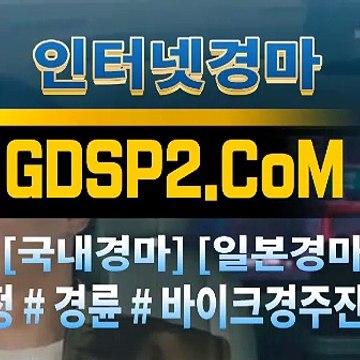 실시간경마사이트 GDSP2 . 시오엠 § 인터넷경마