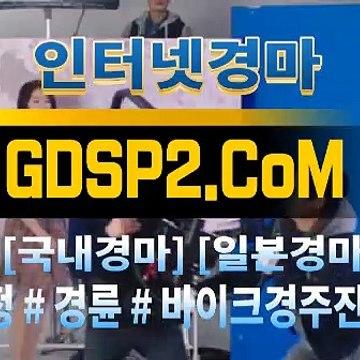국내경마사이트 GDSP2 ,C0m § 온라인경마