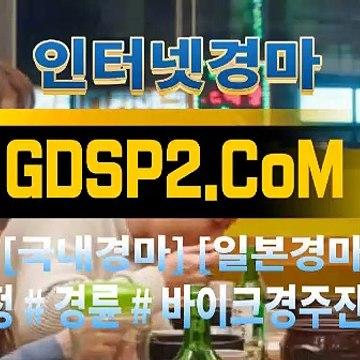 인터넷경마사이트추천 GDSP2 ,C0m § 온라인경마