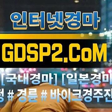 인터넷경마사이트주소 GDSP2 . 콤 § 온라인경마