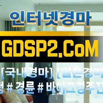 일본경마 GDSP2 . 콤 § 온라인경마