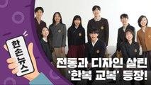 [15초뉴스] 예쁘고 편한 '한복 교복', 우리 학교도 입나요? / YTN