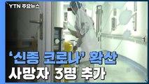 中 '신종 코로나' 계속 확산...사망 9명·확진 440명 / YTN