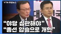 """""""야당 심판해야"""" vs """"총선 압승으로 개헌"""" / YTN"""