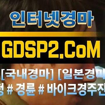 인터넷경마사이트주소 GDSP2 . 시오엠 ꒘ 온라인경마