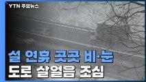 [날씨] 설 연휴 곳곳 비눈...도로 살얼음 조심 / YTN