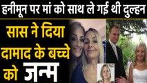 Mother-in-law को हुआ Son-in-law से Love, फिर सास ने    ,  Oneindia hindi