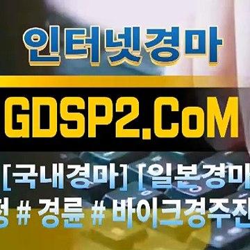 인터넷국내경마 GDSP2 ,C0m ꒘ 스크린경마