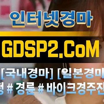 실시간경마사이트 GDSP2 ,C0m ꒘ 스크린경마