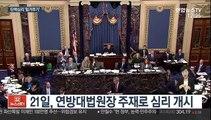막오른 美상원 '탄핵심판'…첫날부터 '힘겨루기'