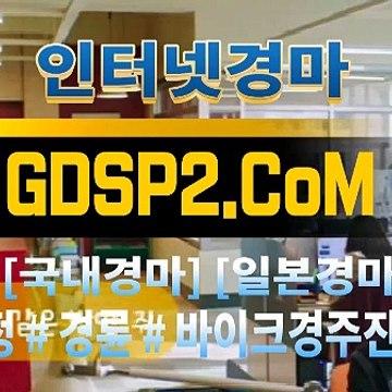 스크린경마사이트 GDSP2 . Com ꒘ 스크린경마