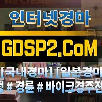 인터넷경마사이트주소 GDSP2 . Com ꒘ 스크린경마