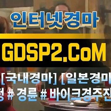 온라인경마사이트 GDSP2 . 컴 ꒘ 스크린경마